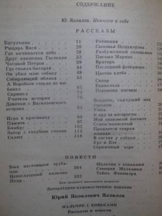 Яковлев. Мальчик с коньками. Рассказы и повести. Худ Савенко 8