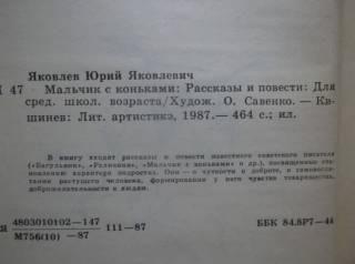 Яковлев. Мальчик с коньками. Рассказы и повести. Худ Савенко 5