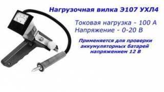 Комплект аккумуляторщика Э-412 + подарок 2
