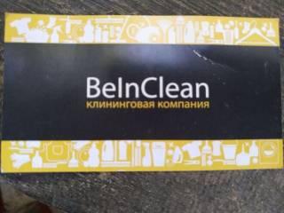 Клининг компания  BeInClean