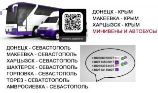 Перевозки Донецк-Макеевка-Севастополь-Харцызск-Горловка-Шахтерск 2