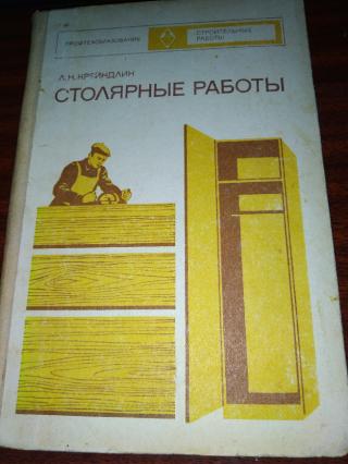 Л. Крейндлин Столярные работы 1974 год