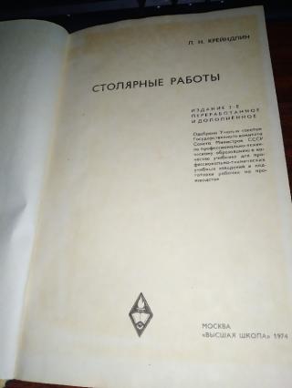 Л. Крейндлин Столярные работы 1974 год 2