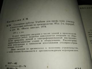 Л. Крейндлин Столярные работы 1974 год 3