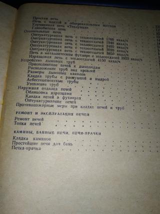 А. Шепелев Кладка печей 1983 год 6