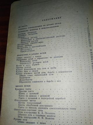 А. Шепелев Кладка печей 1983 год 5