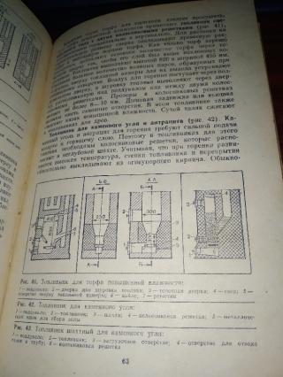 А. Шепелев Кладка печей 1983 год 4