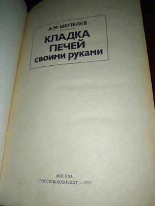 А. Шепелев Кладка печей 1983 год 2