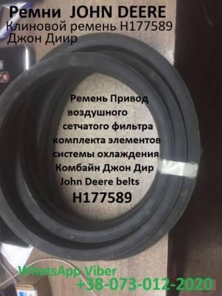 HXE79558 Ремень Джон Дир John Deer. Клиновой Ремень Привода Комбайн JD
