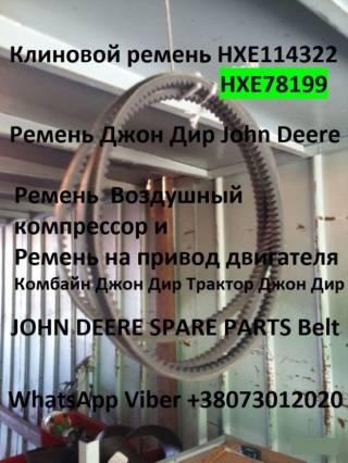 HXE79558 Ремень Джон Дир John Deer. Клиновой Ремень Привода Комбайн JD 6