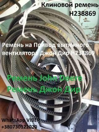 HXE79558 Ремень Джон Дир John Deer. Клиновой Ремень Привода Комбайн JD 4