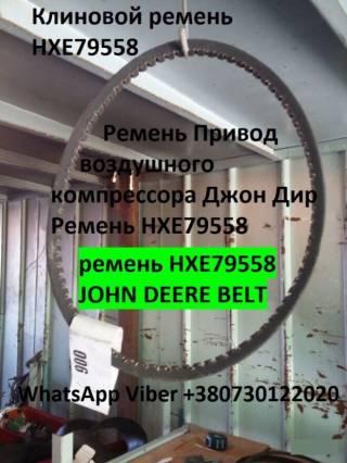 HXE79558 Ремень Джон Дир John Deer. Клиновой Ремень Привода Комбайн JD 7