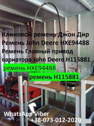 HXE79558 Ремень Джон Дир John Deer. Клиновой Ремень Привода Комбайн JD 8