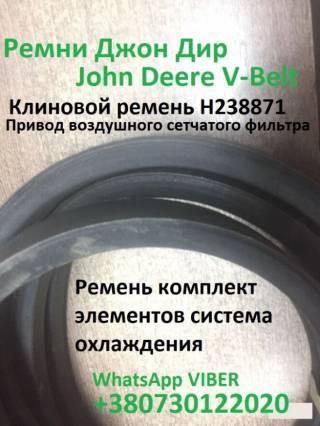 HXE79558 Ремень Джон Дир John Deer. Клиновой Ремень Привода Комбайн JD 3