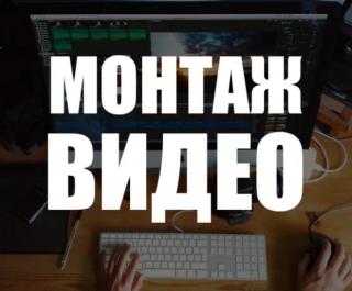 Монтаж видео; Обработка видео для YouTube, Instagram; Клипы, Ролики