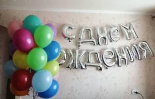 Гелиевые шарики, фигуры из шаров, Харьков 2