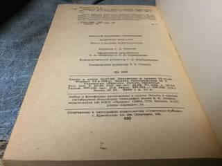 Книга, Николай Чуковский, Водители фрегатов, Правда1989 3