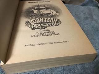 Книга, Николай Чуковский, Водители фрегатов, Правда1989 6