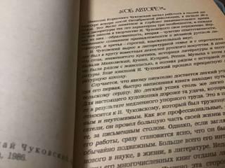 Книга, Николай Чуковский, Водители фрегатов, Правда1989 5