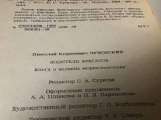 Книга, Николай Чуковский, Водители фрегатов, Правда1989 4
