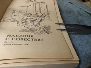 Книга, Баздырев, Наедине с совестью, Донецк1979 5