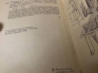 Книга, Баздырев, Наедине с совестью, Донецк1979 4