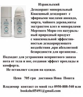 Израильский дезодорант