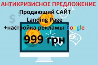 Продающий САЙТ-Landing Page.Дешево.Акция!!!
