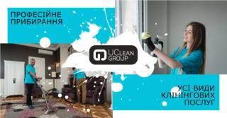 Прибирання, хімчистка ковроліну/меблів, миття вікон/фасадів. Ужгород