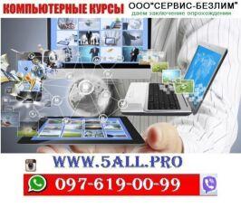 Курсы ПК, ИТ компьютерные курсы онлайн с сертификатом