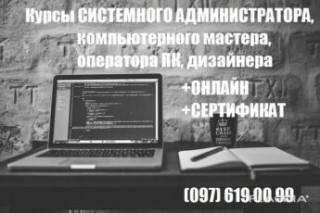 Компьютерные курсы онлайн + сертификат 4