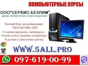 Компьютерные курсы онлайн + сертификат 2
