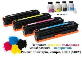 Заправка кольорових лазерних картриджів 2