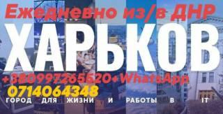 Донецк-Харьков