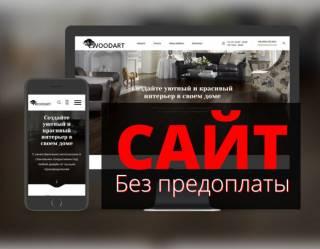 Заказать сайт / Киев - Украина / (Без предоплаты)