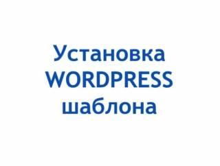 Установка wordpress шаблона - 600 гривен