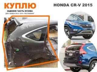Куплю заднюю часть кузова HONDA CR-V 2015