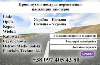 Надаємо послуги перевезення пасажирів закордон