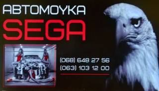 Автомойка SEGA