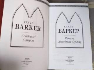 Клайв Баркер  Каньон Холодных Сердец Шедевры мистики 4
