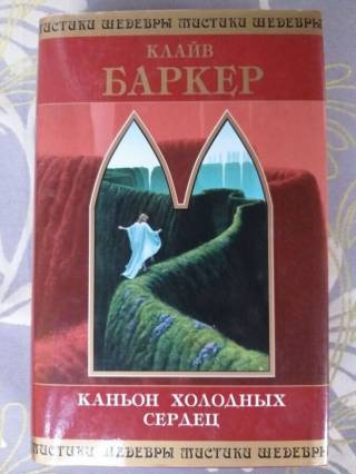 Клайв Баркер  Каньон Холодных Сердец Шедевры мистики