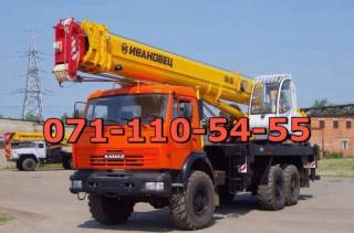 Аренда, Услуги Автокрана 10, 14, 25 тонн, стрела до 21 метра!