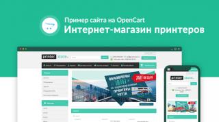 Создание сайта под ключ, верстка PSD, CMS Wordpress, OpenCart, Joomla