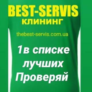 Уборка офисов Киев