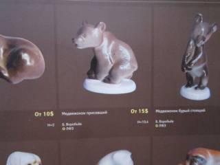 """Фарфоровая статуэтка  """"Мишка на лапах"""" ЛФЗ 2"""