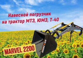 Погрузчик на трактор МТЗ, ЮМЗ, Т-40 - кун Марвэл 2200