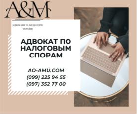 Адвокат по налогам, решение споров с налоговыми органами Харьков