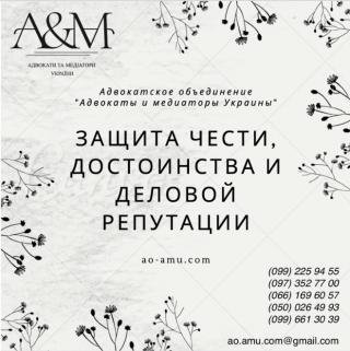Юрист по защите чести, достоинства, деловой репутации; адвокат Харьков