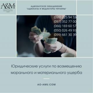 Юрист по возмещению ущерба Харьков, адвокат по гражданским делам