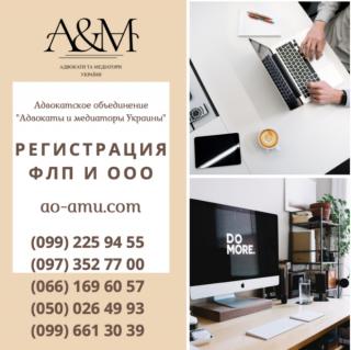 Регистрация ФЛП и ООО, юрист Харьков, юридические услуги